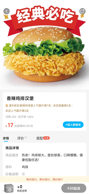 饿了么商品分享
