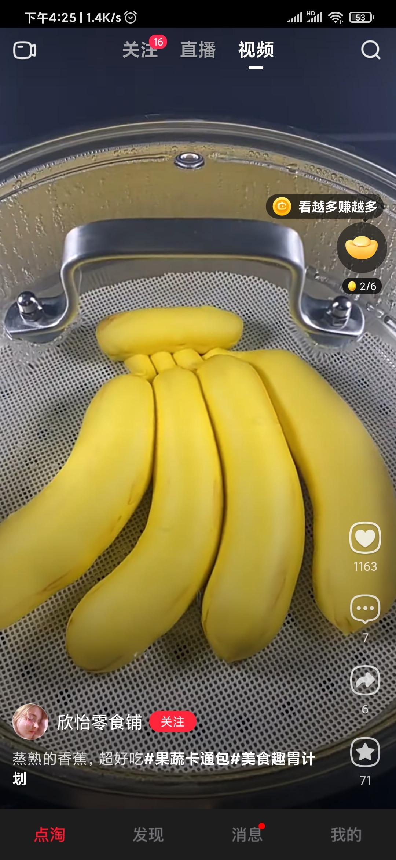 点淘香蕉视频